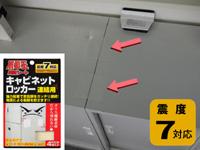 不動王連結シート(FFT-004)