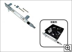 PCI用120mm角ファンステイ SS-NPCIFSTY120