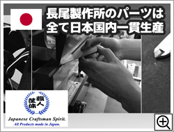 長尾製作所のパーツは全て日本国内一貫生産!