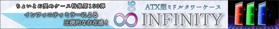 特集はこちら インフィニティミラーによる圧倒的な存在感!ATX型ミドルタワーケース『805 Infinity』