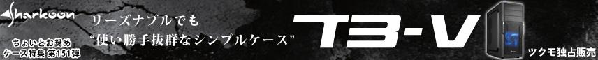 """リーズナブルでも""""使い勝手抜群なシンプルケース""""「Sharkoon T3-V」"""