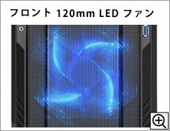 フロント120mm LEDファン