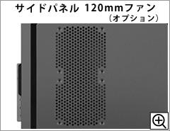 サイドパネル120mmファン