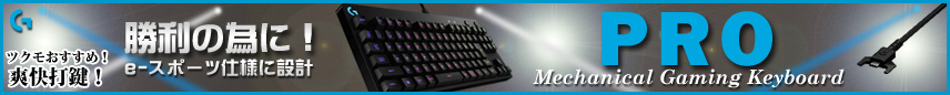 Logicool「PRO」Mechanical Gaming Keyboard 特集