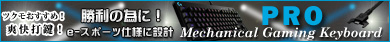 ▲ Logicool「PRO」Mechanical Gaming Keyboard 特集 ▲