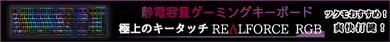 ▲ 爽快打鍵特集 東プレ 静電容量ゲーミングキーボード 「REALFORCE RGB」 ▲