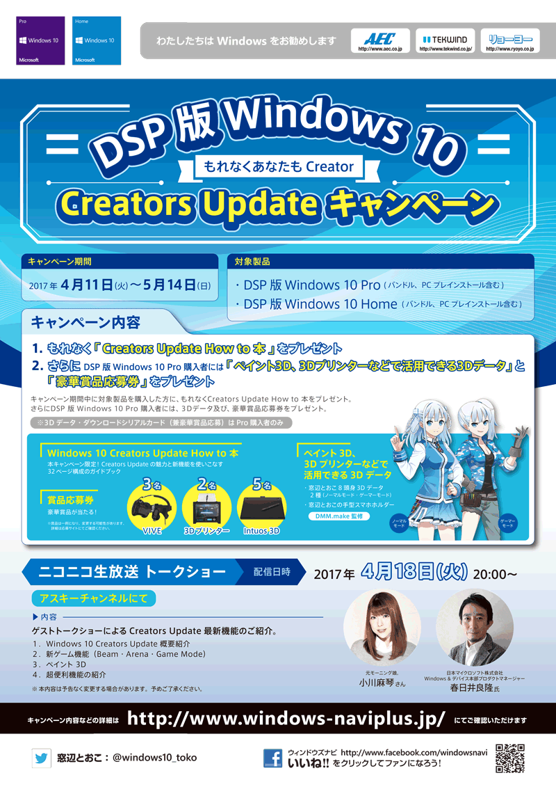 DSP版 Windows 10 Anniversary Update キャンペーン
