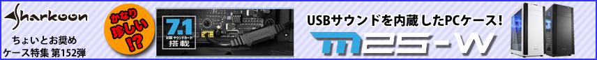 かなり珍しい!?USBサウンドを内蔵したPCケース!「Sharkoon M25-W」