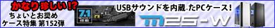 第152弾 かなり珍しい!?USBサウンドを内蔵したPCケース!「Sharkoon M25-W」