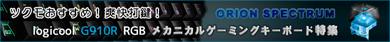 ▲ ロジクール G910r RGB メカニカル ゲーミング キーボード 特集 ▲