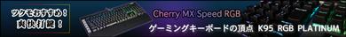 ▲ Corsairゲーミングキーボードの頂点「K95 RGB PLATINUM」特集 ▲