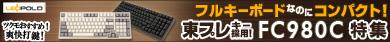 ▲東プレキー採用!フルキーボードなのにテンキーサイズ並みのコンパクトを実現!「FC980C」▲