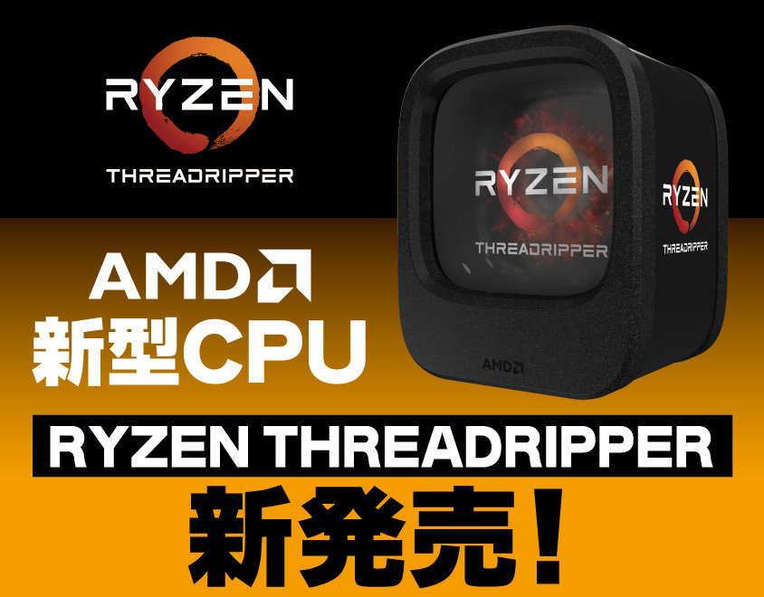 AMD 新型CPU RYZEN THREADRIPPER 新発売!
