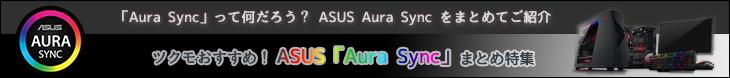 ツクモおすすめ!ASUS「Aura Sync」まとめ特集