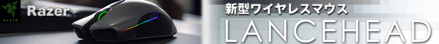 Razer新型ワイヤレスマウス「Lancehead」特集