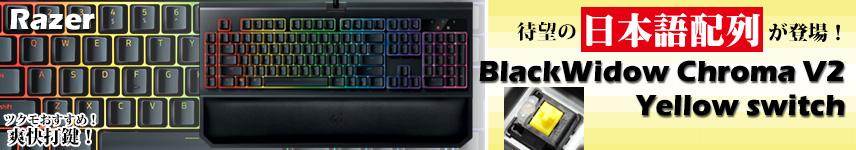 待望の日本語配列が登場!「Razer BlackWidow Chroma V2 Yellow switch」!