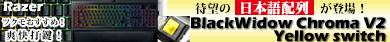 ▲ 待望の日本語配列が登場!「Razer BlackWidow Chroma V2 Yellow switch」! ▲