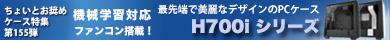 第155弾 機械学習対応ファンコン搭載!最先端で美麗なデザインのPCケース NZXT「H700iシリーズ」