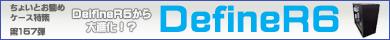 ちょいとおすすめPCケース 第157弾 Deifine R5から大進化!?「Define R6」総力特集!