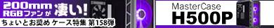 ちょいとおすすめPCケース 第158弾 200mm RGBファンが凄い!MasterCase H500P 特集