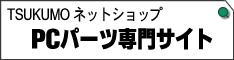 パソコンパーツ専門 TSUKUMO ネットショップ