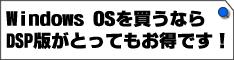 Windows OSを買うならDSP版がとってもお得です!