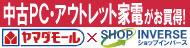 ショップインバース ヤマダモール店