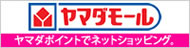 ヤマダ電機の公式オンラインショッピングモール-ヤマダモール