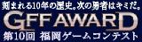 GFF AWARD 2017