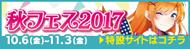 2017 SUMMER 秋葉原電気街まつり 開催!
