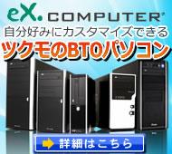 カスタマイズできるオーダーメイドPC eX.computer