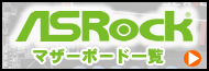 ASRock製マザーボード一覧