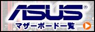 ASUS製マザーボード一覧