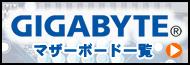 GIGABYTE製マザーボード一覧