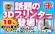iGUAZU パーソナル3Dプリンター