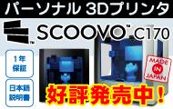 日本製3Dプリンター