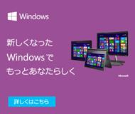 Windows 8.1新登場