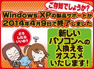 Windows XPの製品サポートが2014年4月9日で終了!