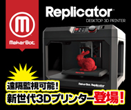 MakerBot 3Dプリンター