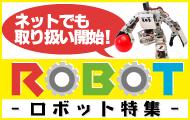 ネットショップでも取り扱い開始!ロボット特集