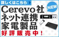 Cerevo社、ネット連携家電製品のお取り扱いを開始しました。