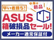 ASUS箱破損品セール