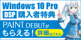 DSP版 Windows 10