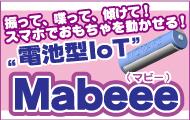 振って、喋って、傾けて!スマホと繋がる乾電池型IoT 「MaBeee(マビー)」