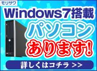 Windows 7搭載PCはコチラ!