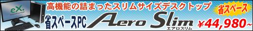 省スペースモデル AeroSlim登場!