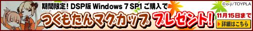 DSP版 Windows 7 つくもたんマグカップ プレゼントキャンペーン