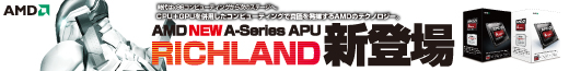 "AMD 新A-SERIES APU ""Richland""登場!"