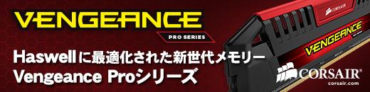 Haswellに最適化された新世代メモリー Vengeance Proシリーズ