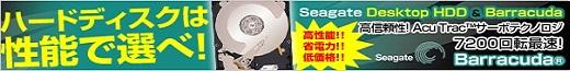 高性能・省電力・低価格 三拍子そろったベストバランスHDD Seagate社 3.5インチDesktop HDD
